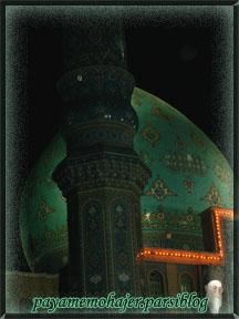 شب چهارشنبه سوری مسجد مقدس جمکران