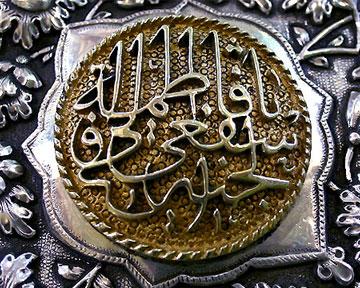 دعای مکتوب بر ضریح خانوم :یا فاطمه اشفعی لی فی الجنه . ای فاطمه شفیع من شو در بهشت.